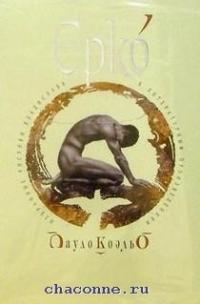 Избранные рисунки Ерко к произведениям Коэльо